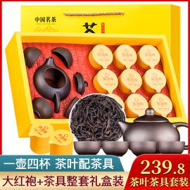 【粉丝福利购】大红袍茶叶+1壶4杯福利礼盒装 含茶具浓香型乌龙茶