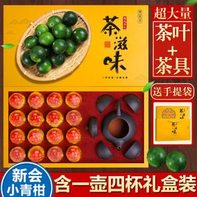 【粉絲福利購】團購新會小青柑普洱茶葉+1壺4杯禮盒裝 小金罐裝茶