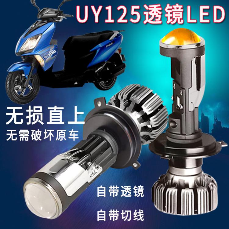适用铃木UY125 UU125摩托车led大灯带透镜超亮H4远近一体三爪改装