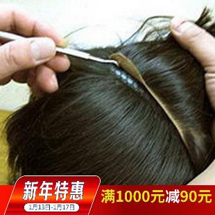 针对真发发片发块假发片/真人头发假发人造头皮脱落修复