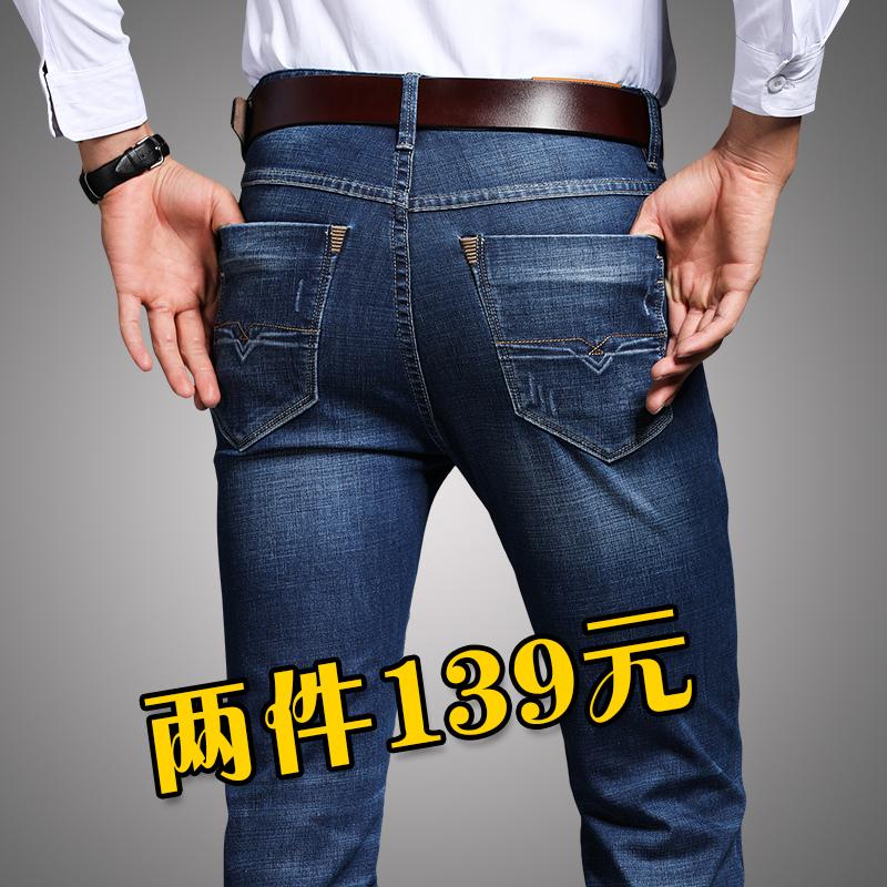 夏季新款弹力牛仔裤男薄款简约百搭修身直筒休闲裤蓝色宽松长裤潮