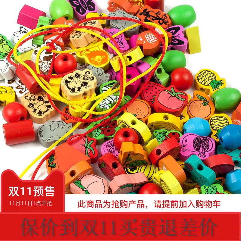 儿童益智串珠积木玩具水果卡通动物穿珠子游戏宝宝早教拼图配对
