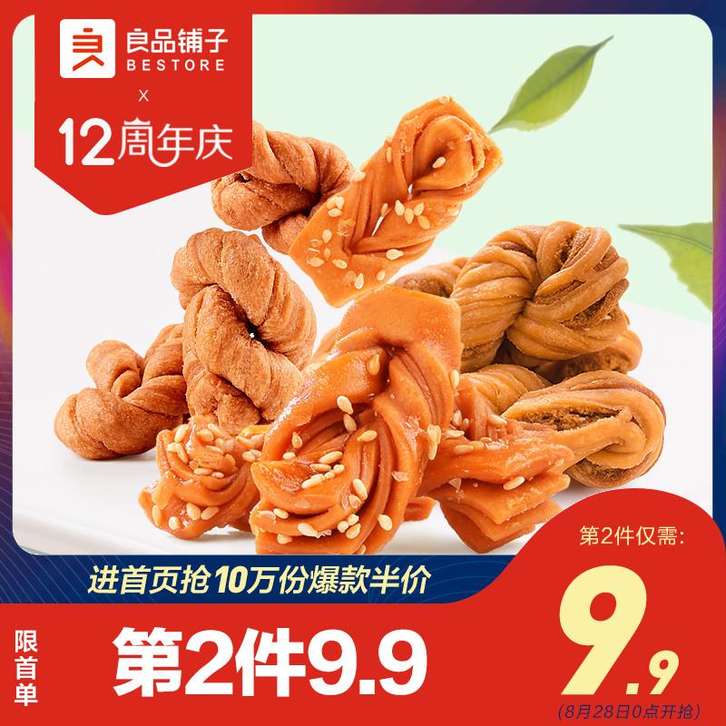 【良品铺子麻花160gx2袋装】天津风味零食小吃特产糕点休闲食品