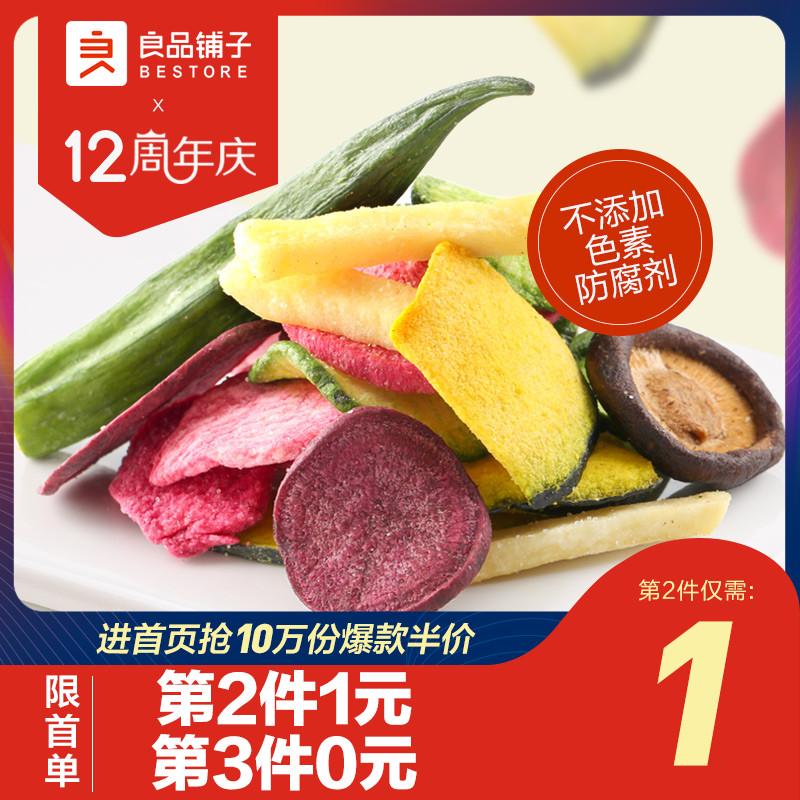 【良品铺子综合蔬菜干50gx1袋】秋葵干即食香菇脆果蔬干儿童零食