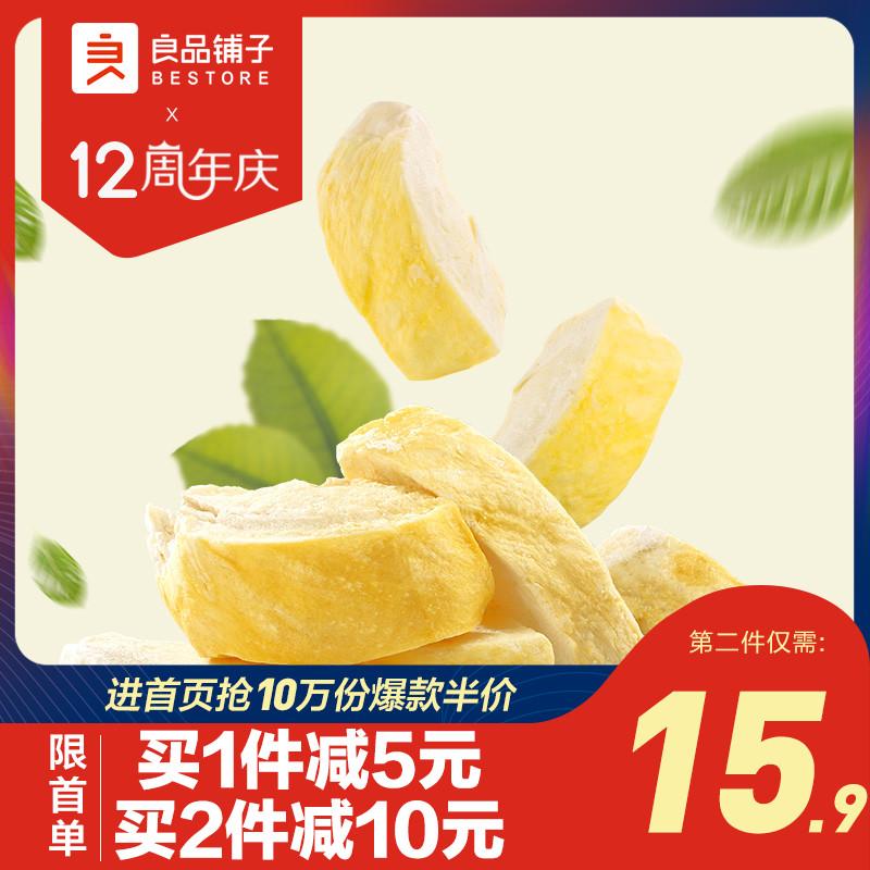 【良品铺子冻干榴莲干36gx2袋】金枕头榴莲干休闲零食特产水果干