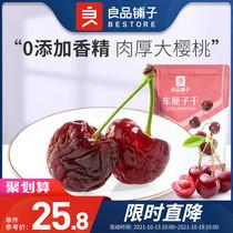 良品铺子车厘子干88gx2袋樱桃干果干果脯小包装水果干零食