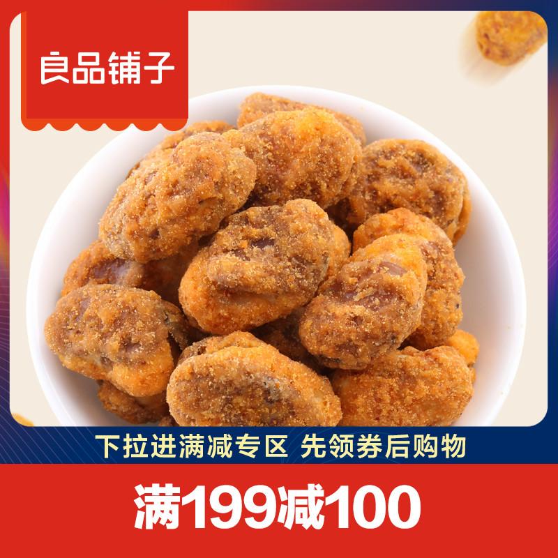 【良品铺子怪味胡豆120g】重庆特产怪味兰花豆麻辣炒蚕豆零食品