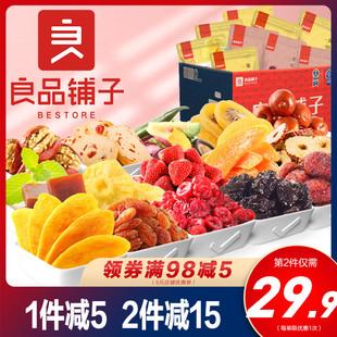 良品铺子水果干大礼包零食芒果干红枣蜜饯果脯小吃休闲食品情人节