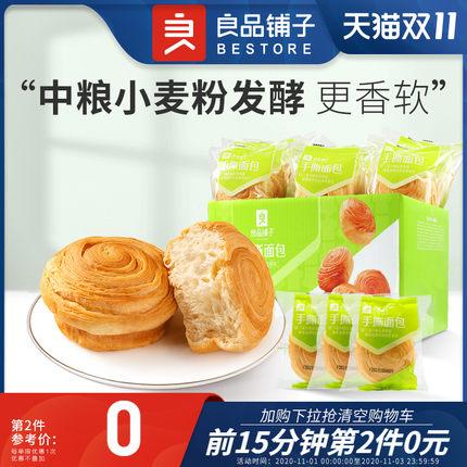 良品铺子手撕面包1050g面包整箱蛋糕零食小吃早餐食品休闲食品