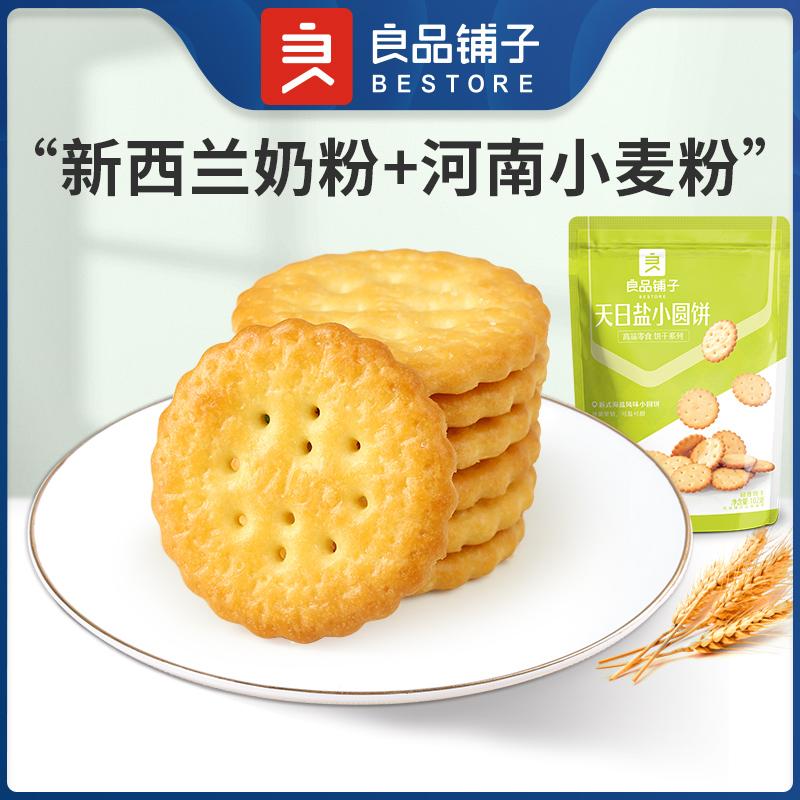 淘金币专享【良品铺子-天日盐小圆饼102gx2袋】咸味饼干