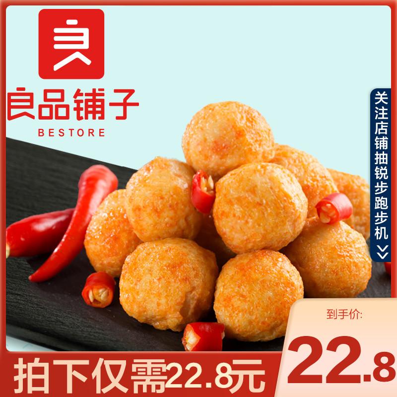 【良品铺子-彩虹鱼丸90gx2袋】休闲食品鱼麻辣味零食小吃香辣味