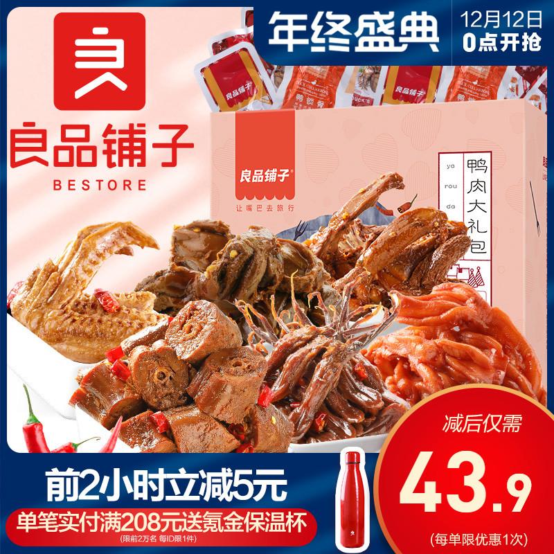 【良品铺子-零食大礼包】卤味整箱鸭脖鸭舌充饥夜宵食品休闲小吃