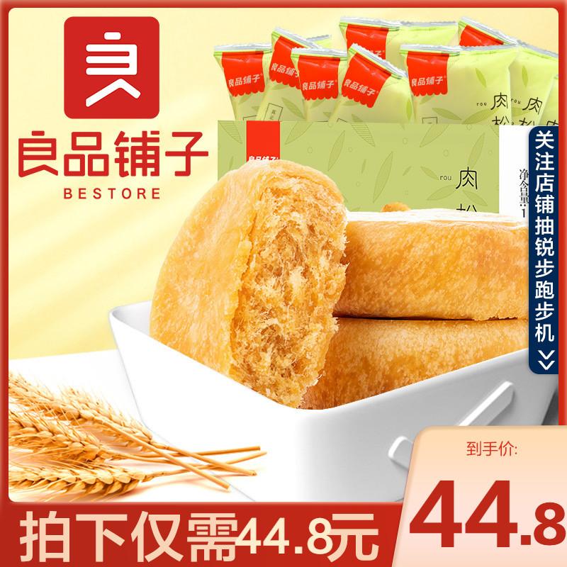 【良品铺子-肉松饼1000g】休闲小零食一箱早餐食品整箱美食小吃