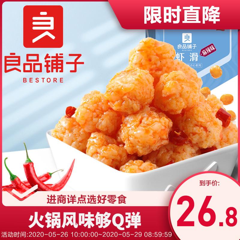 新品【良品铺子-虾滑60gx1袋】即食麻辣虾丸虾球熟食零食