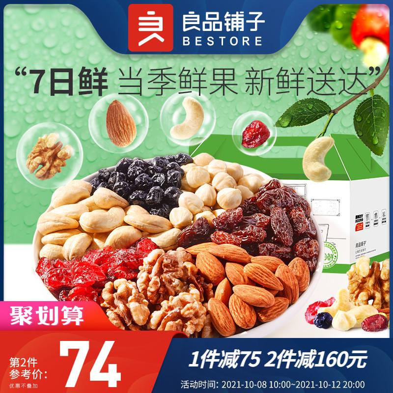 良品铺子 7日鲜版每日坚果 750g(双重优惠)