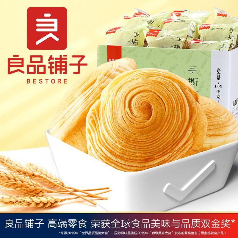 【良品铺子-手撕面包1050g整箱】糕点10月15日最新优惠