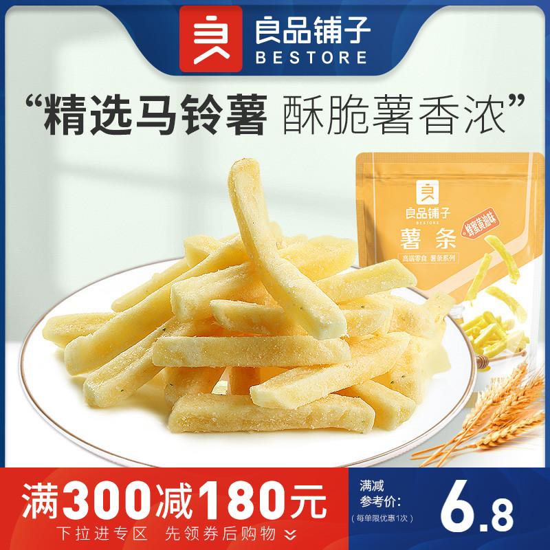 良品铺子-薯条100g,蜂蜜黄油味好吃的零食膨化食品