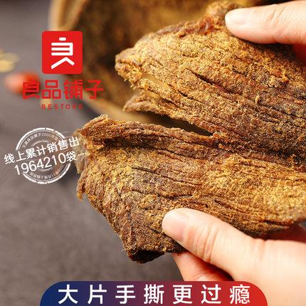 【良品铺子牛肉干】内蒙古手撕肉脯辣味小零食小吃特产休闲食品