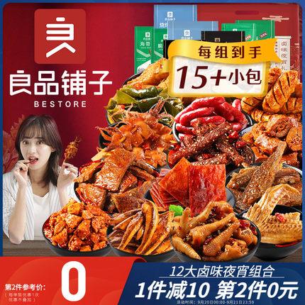 【良品铺子麻辣零食大礼包】网红小吃整箱夜宵充饥休闲小食品一箱