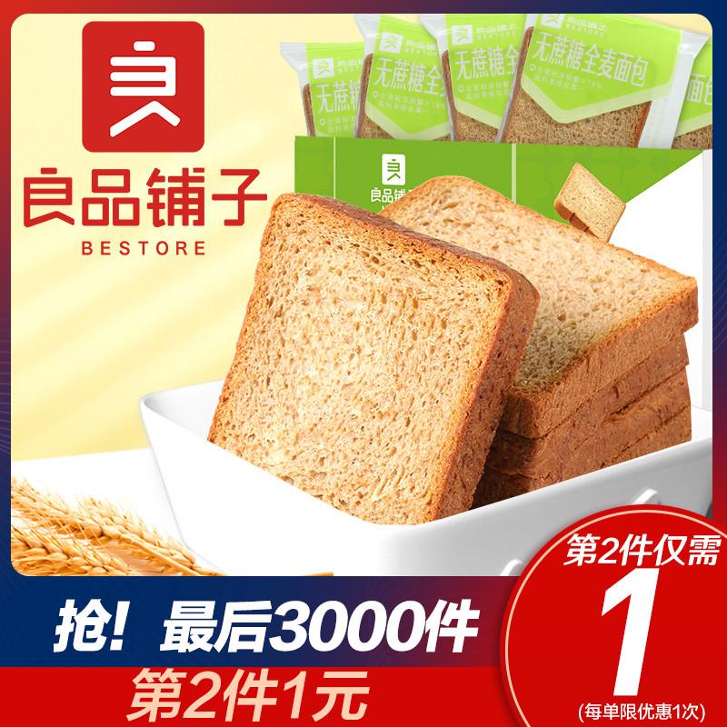 【良品铺子-无蔗糖全麦面包560g】面包整箱早餐吐司休闲食品