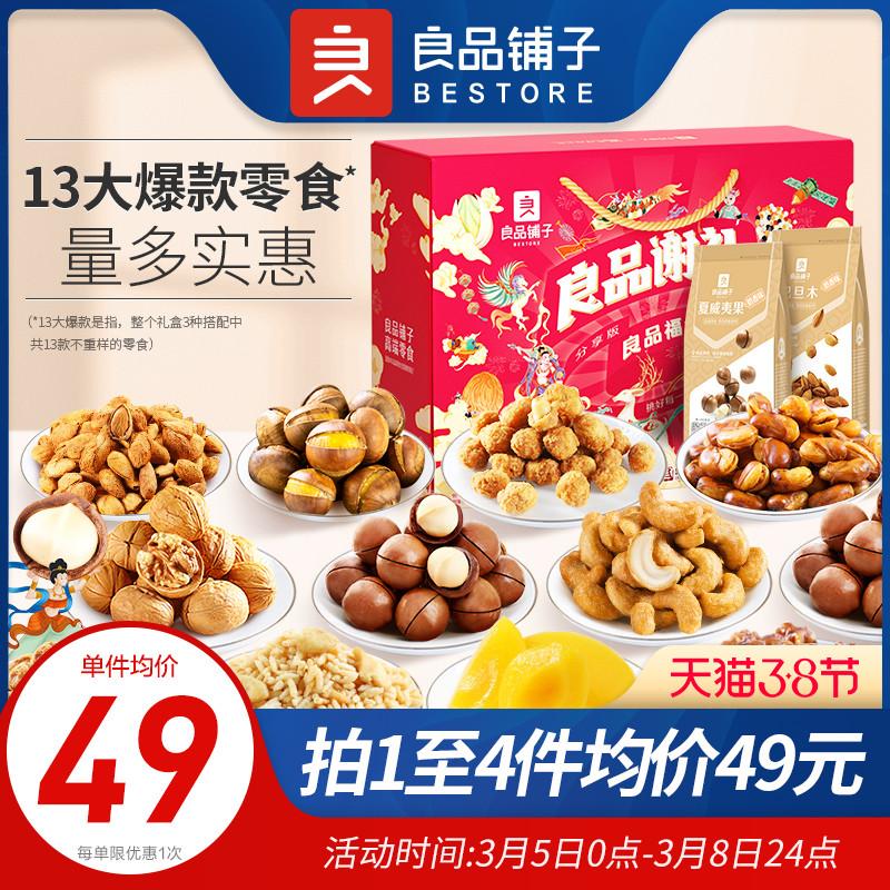 良品铺子坚果零食大礼包送礼混合坚果小包装干果食品坚果礼盒整箱