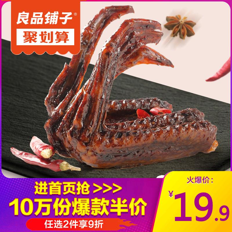 【良品铺子酱板鸭翅168gx1袋】小包装卤味零食湖南特产小吃食品