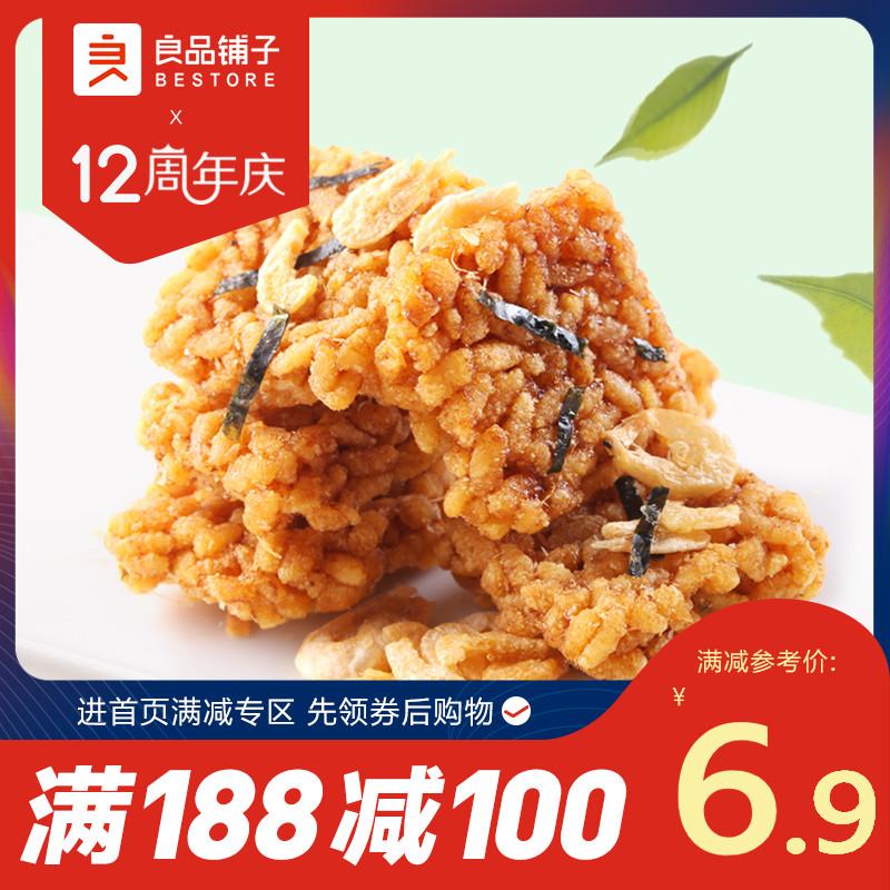 【良品铺子海鲜锅巴75gx1袋】膨化小吃90后网红怀旧零食休闲食品