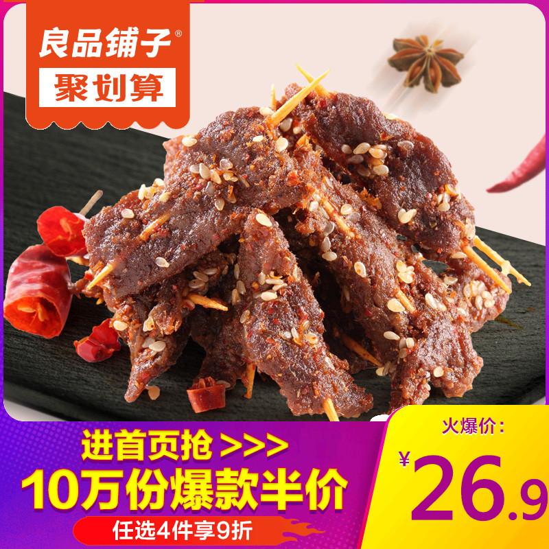【良品铺子牙签牛肉100gx1袋】麻辣特产即食休闲零食小吃熟食