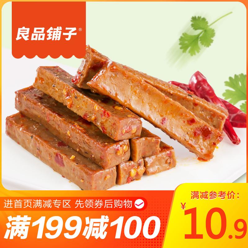 【良品铺子风味豆干238g】小包装素食辣味零食豆腐干特产小吃辣条