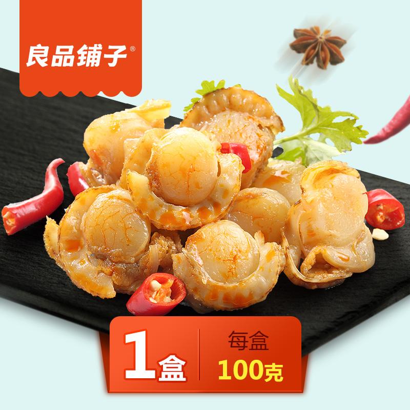 【良品铺子虾夷扇贝100g】海鲜海味零食特产即食扇贝肉小吃香辣味