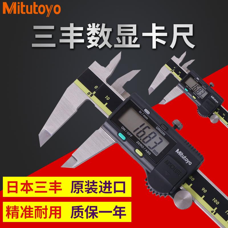 日本三丰数显卡尺0-150 200mm电子游标卡尺500-196 197高精度正品