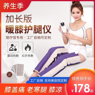 腿部加热电热护膝保暖老寒腿护腿膝盖关节疼痛神器暖腿宝仪理疗器