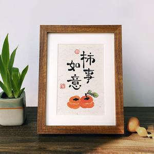 事事如意手绘柿子毛笔字摆台喜庆挂画现代中式国画装饰画创意书法