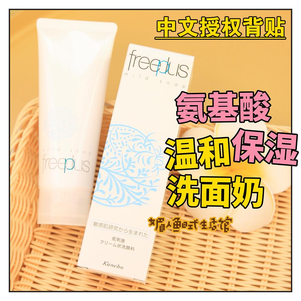 日本芙丽芳丝freeplus净润洗面霜 氨基酸温和保湿洁面洗面奶