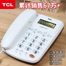 免电池来电显示提213固定电话 办公家用商务电话 TCL电话机 座机