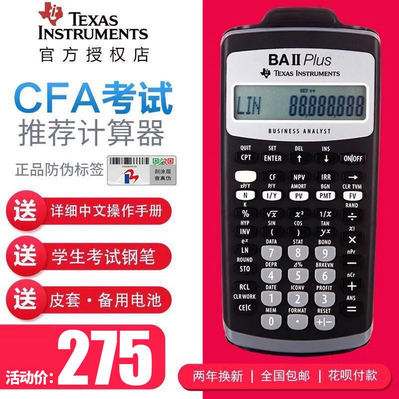 德州仪器TI BA II plus金融计算器BAII FRM/CFA一二级考试计算机