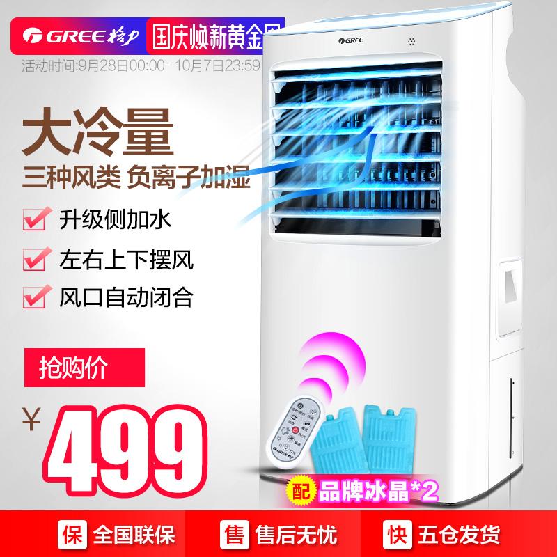 格力空调扇 家用单冷型冷风机 静音冷风冷气扇冰晶水冷移动小空调
