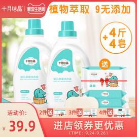 十月结晶婴儿洗衣液新生儿童洗衣皂液宝宝婴幼儿专用洗衣液2L+4皂