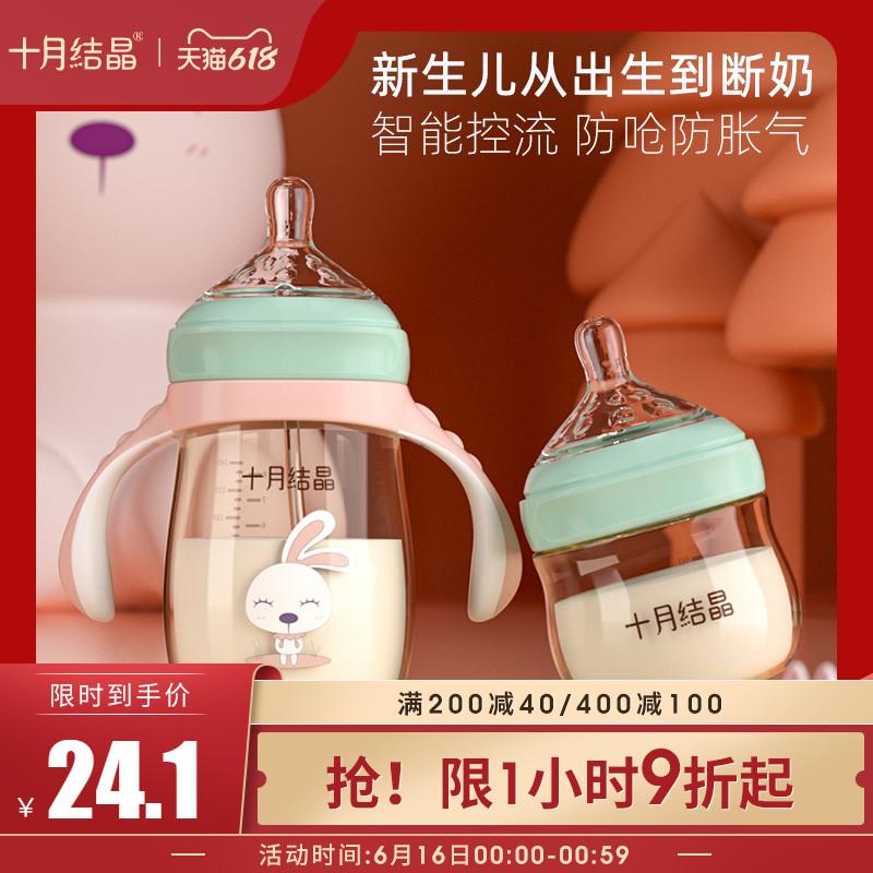 十月结晶新生儿宝宝ppsu宽口径奶瓶