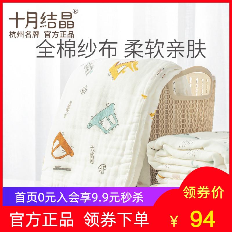 十月结晶婴儿浴巾纯棉纱布洗澡新生儿宝宝盖毯吸水厚儿童毛巾被子99.00元包邮