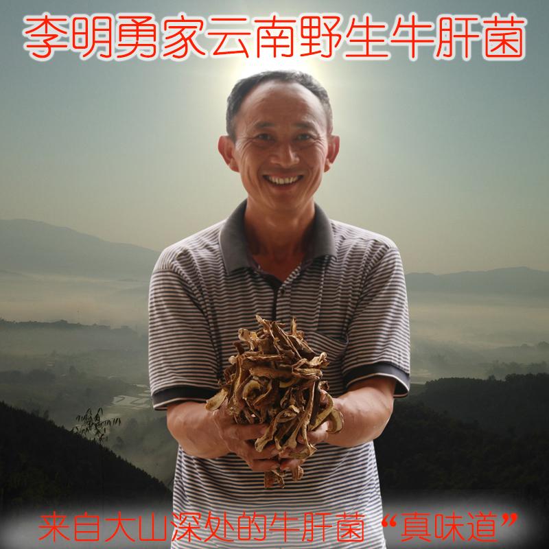 李明勇家云南野生牛肝菌土特产菌子干货香菇农家自采深山发货250g