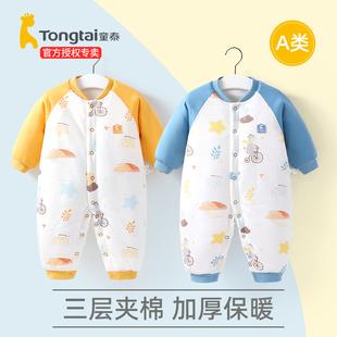 童泰婴儿连体衣加厚新生儿衣服宝宝冬装秋冬套装保暖夹棉哈衣冬季