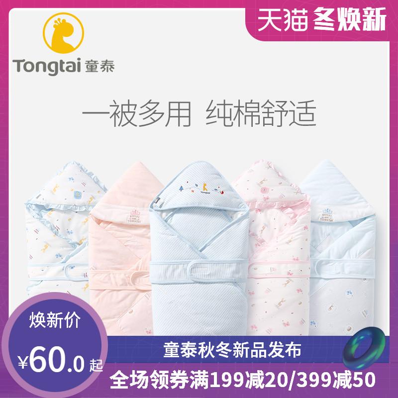 童泰包被婴儿初生抱被新生儿秋冬加厚襁褓包纯棉春秋宝宝包巾裹布