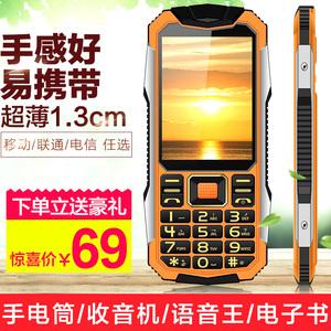 超薄直板老人机军工三防大声超长待机4G版移动联通电信老年人手机