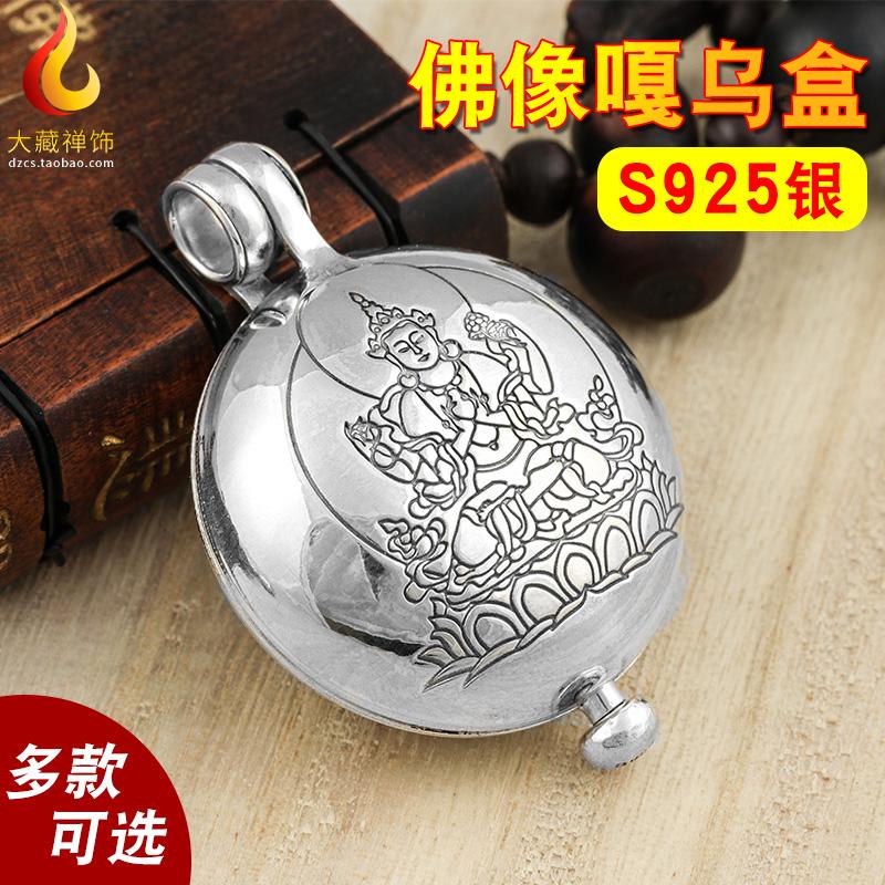 S925纯银佛像嘎乌盒吊坠精品西藏手工男女随身项链可打开装甘露丸