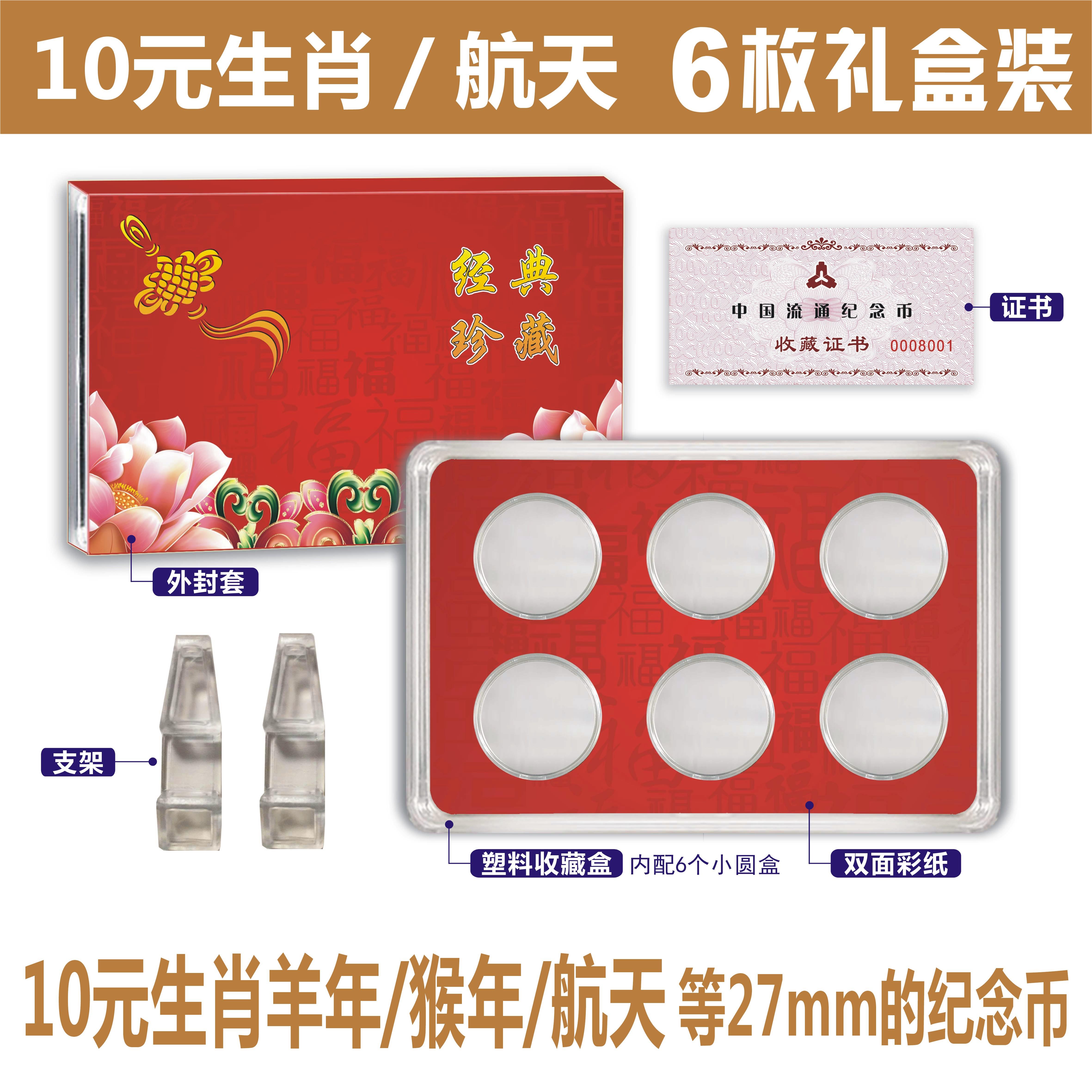 空盒二羊/二猴/航天纪念币6枚装礼盒六枚装保护盒10元27mm小圆盒