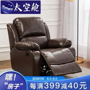 头等太空舱沙发按摩摇椅子懒人电脑电动多功能单人真皮美甲布艺