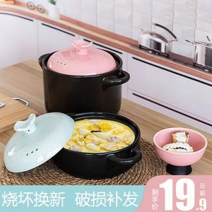 砂锅煲汤炖锅家用燃气陶瓷锅小号沙锅汤煲米线可爱瓦罐煤气灶专用