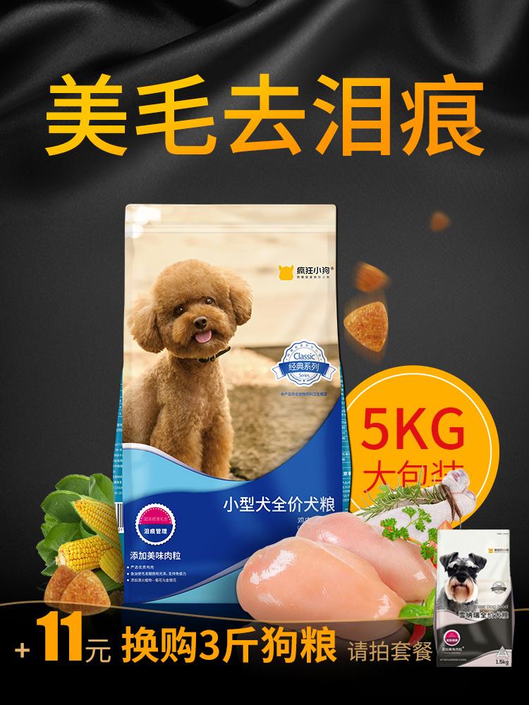 疯狂的小狗狗粮10斤装 泰迪比熊博美雪纳瑞小型犬幼犬成犬通用型优惠券