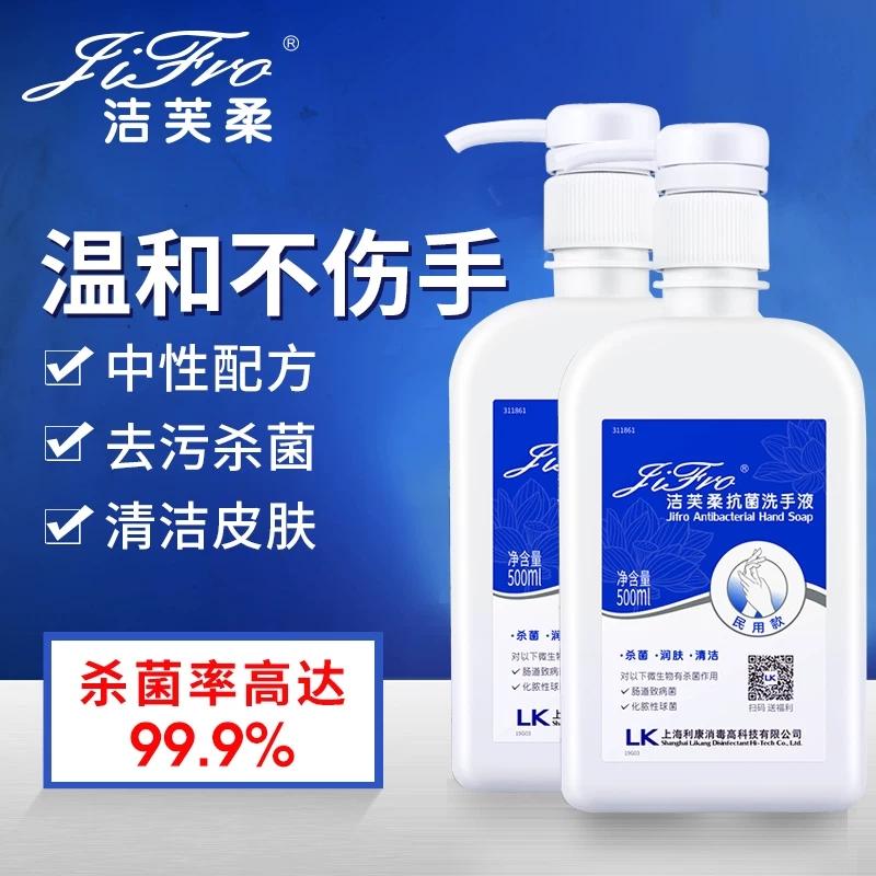 Jiefurou antibacterial hand sanitizer 500ml medical bottled bactericidal hand sanitizer decontamination colorless, tasteless and fragrance free
